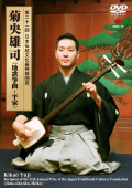 DVD 第21回日本伝統文化振興財団賞 菊央雄司(地歌箏曲・平家)[4167]
