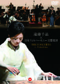 DVD 遠藤千晶×日本フィルハーモニー交響楽団 THE CONCERTO in Fukushima[4170]