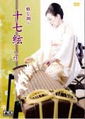 DVD 雅な調べ 十七絃入門[4171]