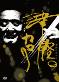 DVD 津軽のカマリ[4172]