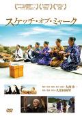 DVD スケッチ・オブ・ミャーク[4173]