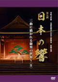 DVD 日本三曲協会定期公演 第7回 日本の響 三曲に描かれる能楽の世界II[4182]