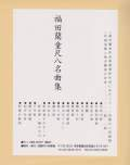 福田蘭童尺八名曲集 尺八譜(琴古譜)[5018]