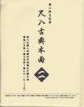 横山勝也監修 尺八古典本曲集楽譜2[5034-2]