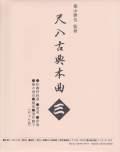 横山勝也監修 尺八古典本曲集楽譜3[5034-3]