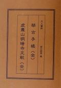 尺八琴古手帳・虚霊山明暗寺文献[5060]