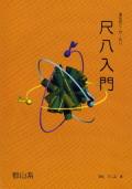 鳴るほど・ザ・尺八 入門編(都山系)[5082-2]