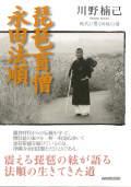 琵琶盲僧 永田法順─現代に響く四絃の譜[5085]