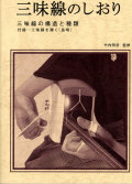 三味線のしおり─三味線の構造と種類[5101]