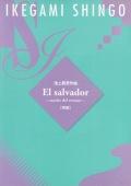 El salvador(箏譜)[5267-1]