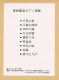 福田蘭童尺八名曲集 ピアノ譜[5269]