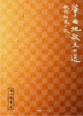 箏曲地歌五十選 歌詞解説と訳[5384]