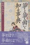 箏と箏曲を知る事典[5397]