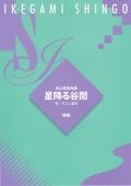 星降る谷間(箏譜)[5422-1]