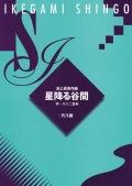 星降る谷間(尺八譜)[5422-2]