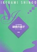 胡桃の森で(箏譜)[5428-1]