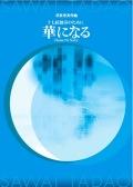 十七絃独奏のために 華になる(十七絃譜)[5432]