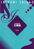万華鏡(尺八譜)[5437-2]