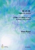 楽譜 虹の光─三味線と十七絃箏のための(五線譜スコア)[5446-1]