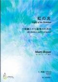楽譜 虹の光─三味線と十七絃箏のための(三味線文化式)[5446-3]