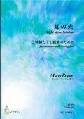 楽譜 虹の光─三味線と十七絃箏のための(十七絃箏)[5446-4]
