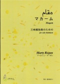 楽譜 マカーム─三味線独奏のための(五線譜)[5447-1]