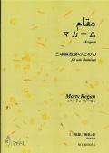 楽譜 マカーム─三味線独奏のための(三味線地歌式+五線譜)[5447-2]