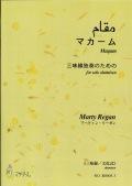 楽譜 マカーム─三味線独奏のための(三味線文化式+五線譜)[5447-3]
