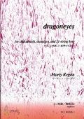 楽譜 dragoneyes─尺八、三味線、21絃箏のための(三味線地歌式)[5450-3]