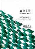 楽譜 真理子抄〜尺八のための[5459]