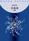 楽譜 青蓮華(五線譜)[5462]