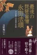 最後の琵琶盲僧 永田法順─その祈りの世界と生涯[5466]