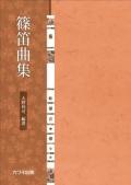 篠笛曲集[5467]