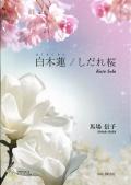 楽譜 白木蓮/しだれ桜[5468]