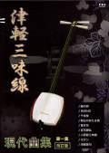 楽譜 津軽三味線 現代曲集 第一集 改訂版[5483]