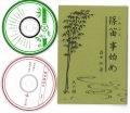 篠笛事始め(CD付)[5494]