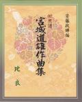 箏譜 比良─安藤政輝編 対照譜 宮城道雄作曲集[5499]