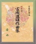箏譜 若水─安藤政輝編 対照譜 宮城道雄作曲集[5501]