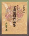 箏譜 高麗の春─安藤政輝編 対照譜 宮城道雄作曲集[5516]