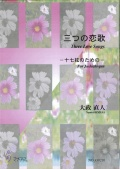 箏譜 三つの恋歌─十七絃のための[5517]