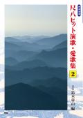 楽譜 尺八ヒット演歌・愛歌集2[5524]