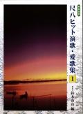 楽譜 尺八ヒット演歌・愛歌集1[5525]