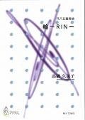 都山譜+五線譜 輪─RIN 尺八五重奏曲[5528]
