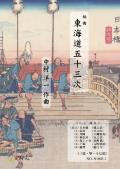 組曲 東海道五十三次 三弦・箏・十七絃譜 I・上 [5530-1]
