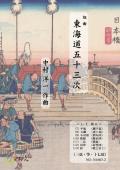 組曲 東海道五十三次 三弦・箏・十七絃譜 I・下 [5530-2]