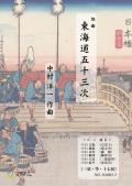 組曲 東海道五十三次 三弦・箏・十七絃譜 II・上 [5530-3]