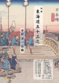 組曲 東海道五十三次 三弦・箏・十七絃譜 II・下 [5530-4]