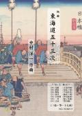 組曲 東海道五十三次 三弦・箏・十七絃譜 III・上 [5530-5]