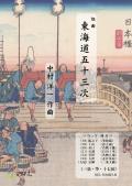 組曲 東海道五十三次 三弦・箏・十七絃譜 IV・下 [5530-8]