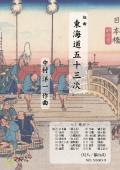 組曲 東海道五十三次 都山式尺八譜I[5531-1]